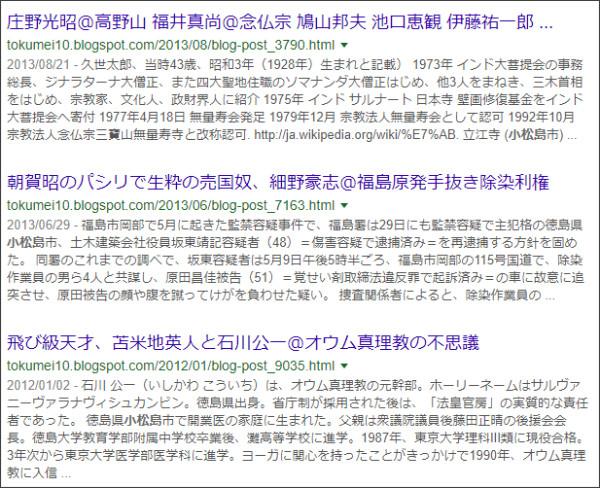 https://www.google.co.jp/search?ei=jWqNWtq_EeuO0gKSjKOgCA&q=site%3A%2F%2Ftokumei10.blogspot.com+%E5%B0%8F%E6%9D%BE%E5%B3%B6&oq=site%3A%2F%2Ftokumei10.blogspot.com+%E5%B0%8F%E6%9D%BE%E5%B3%B6&gs_l=psy-ab.3...503314.506098.0.506775.13.13.0.0.0.0.321.1872.0j8j1j1.10.0....0...1c..64.psy-ab..5.0.0....0.Lry9qS5UxYo
