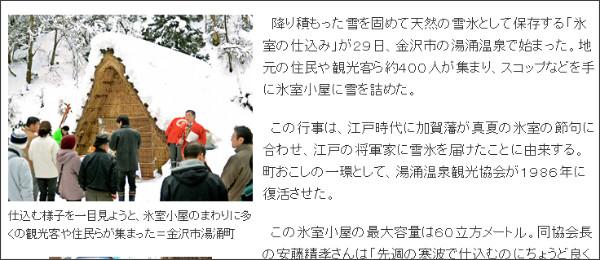http://mytown.asahi.com/ishikawa/news.php?k_id=18000001201300001