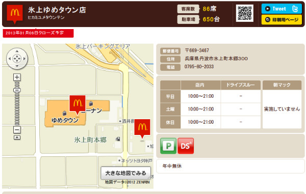 http://www.mcdonalds.co.jp/shop/map/map.php?strcode=28064