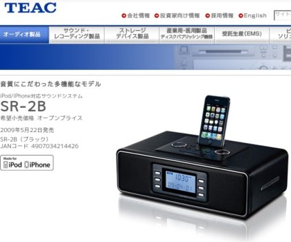 http://www.teac.co.jp/audio/teac/sr2b/