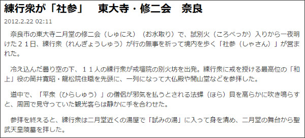 http://sankei.jp.msn.com/region/news/120222/nar12022202120000-n1.htm