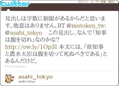 http://twitter.com/asahi_tokyo/status/14459782111