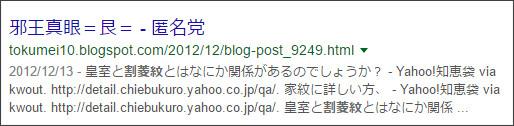 https://www.google.co.jp/#q=site:%2F%2Ftokumei10.blogspot.com+%E2%80%9D%E5%89%B2%E8%8F%B1%E7%B4%8B%E2%80%9D