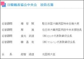 http://www.nikkanshinzen.jp/17.html