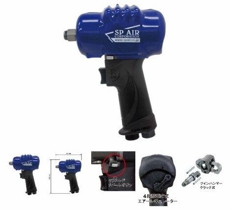 http://www.spair.co.jp/ja/products/detail/?id=SP-7146EX&c=impact-wrench