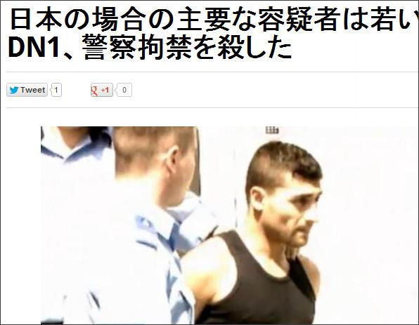http://stirileprotv.ro/stiri/actualitate/principalul-suspect-in-cazul-tinerei-din-japonia-ucisa-pe-dn1-arestat-preventiv.html