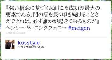 http://twitter.com/kosstyle/status/7285626626