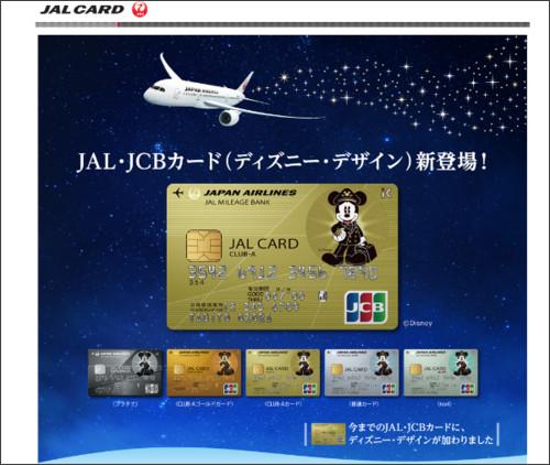 https://www.jalcard.co.jp/cgi-bin/cardlist/af.cgi?f=disney