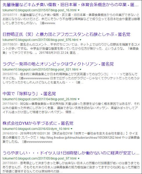 https://www.google.co.jp/search?ei=mjkAW6PkE-aN0wKLs4KIBg&q=site%3A%2F%2Ftokumei10.blogspot.com+%E4%BD%93%E8%82%B2%E4%BC%9A%E7%B3%BB&oq=site%3A%2F%2Ftokumei10.blogspot.com+%E4%BD%93%E8%82%B2%E4%BC%9A%E7%B3%BB&gs_l=psy-ab.3...2272.2272.0.3133.1.1.0.0.0.0.124.124.0j1.1.0....0...1c.2.64.psy-ab..0.0.0....0.8Nejgp8or8A
