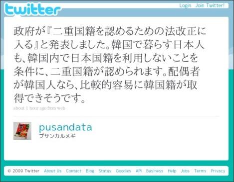 http://twitter.com/pusandata/status/5668749211