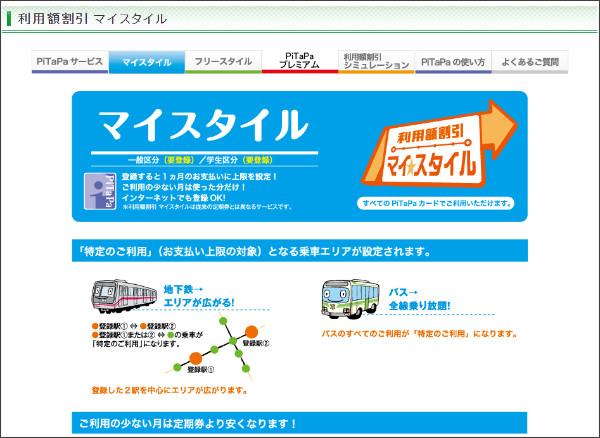 http://www.kotsu.city.osaka.lg.jp/general/eigyou/price/ic_card/mystyle_goannai.html