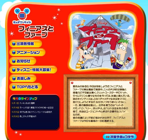 http://www.tv-tokyo.co.jp/anime/dt/fri/index.html