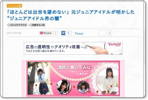 http://otapol.jp/2015/04/post-2760.html