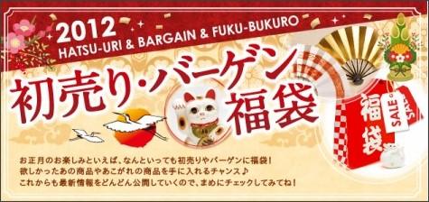 http://newyear.enjoytokyo.jp/bargain/