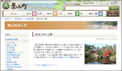 http://www.town.hayama.lg.jp/tanoshimu/shisetsu/siosai.html