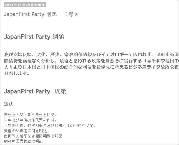 http://tokumei10.blogspot.com/2016/11/japanfirst-party.html