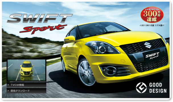http://www.suzuki.co.jp/car/swift_sport/