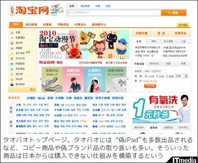 http://www.itmedia.co.jp/news/articles/1005/11/news015.html