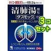 【第2類医薬品】ダスモック(24包*3コセット)