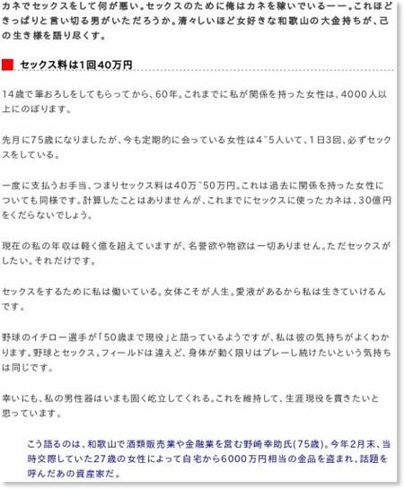 http://gendai.ismedia.jp/articles/-/48570
