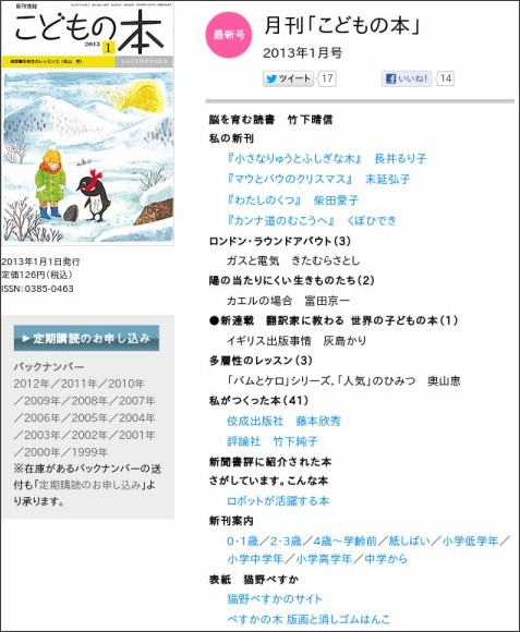 http://www.kodomo.gr.jp/kodomonohon/