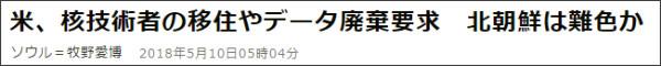 https://www.asahi.com/articles/ASL597DCPL59UHBI04C.html?iref=comtop_8_04