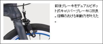 http://www.dahon.jp/2015/product/EEZZ_D3/index.html
