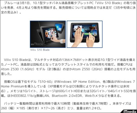 http://plusd.itmedia.co.jp/pcuser/articles/1003/01/news031.html