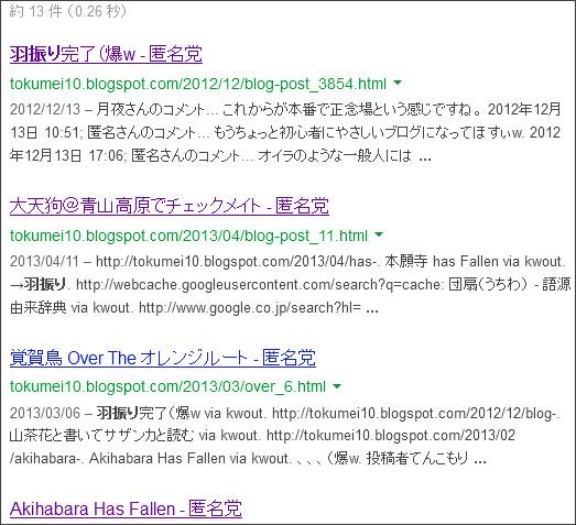 http://www.google.co.jp/search?hl=ja&safe=off&biw=1145&bih=939&q=site%3Atokumei10.blogspot.com+&btnG=%E6%A4%9C%E7%B4%A2&aq=f&aqi=&aql=&oq=#safe=off&hl=ja&sclient=psy-ab&q=site:tokumei10.blogspot.com+%E7%BE%BD%E6%8C%AF%E3%82%8A&oq=site:tokumei10.blogspot.com+%E7%BE%BD%E6%8C%AF%E3%82%8A&gs_l=serp.3...2376.10827.0.11537.19.18.1.0.0.1.427.2884.0j16j4-2.18.0...0.0...1c.1.14.psy-ab.HM2LEpO9O7M&pbx=1&bav=on.2,or.r_qf.&bvm=bv.46751780,d.cGE&fp=877f852dd6970f87&biw=1019&bih=647