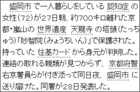 http://www.asahi.com/articles/ASG5X6H8GG5XPLZB01S.html