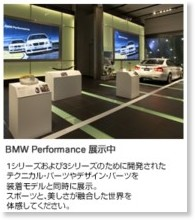 http://www.bmwgroup-studio.jp/special7_1.html
