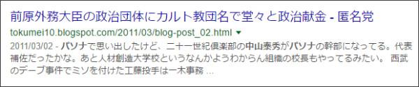 https://www.google.co.jp/#q=site:%2F%2Ftokumei10.blogspot.com+%E4%B8%AD%E5%B1%B1%E6%B3%B0%E7%A7%80+%E3%83%91%E3%82%BD%E3%83%8A&*