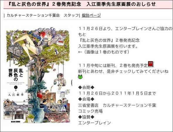 http://www.books-sanseido.co.jp/blog/beeone/2010/10/post-394.html