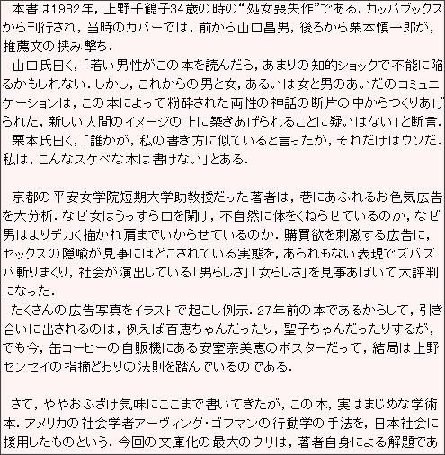 http://www.iwanami.co.jp/moreinfo/6002170/top.html