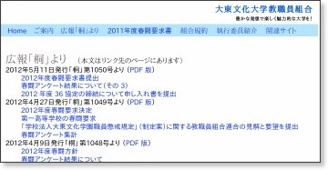http://www.boreas.dti.ne.jp/~daito-un/union-dbu/kiri-index.html