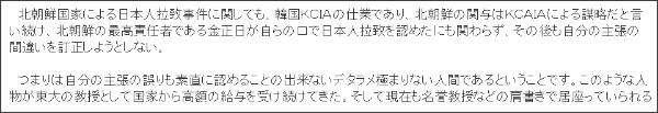 http://blog.livedoor.jp/the_radical_right/archives/52790270.html