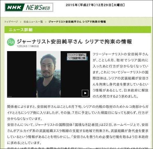 http://www3.nhk.or.jp/news/html/20151224/k10010351341000.html