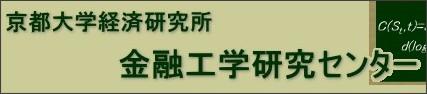 http://www.fe.kier.kyoto-u.ac.jp/