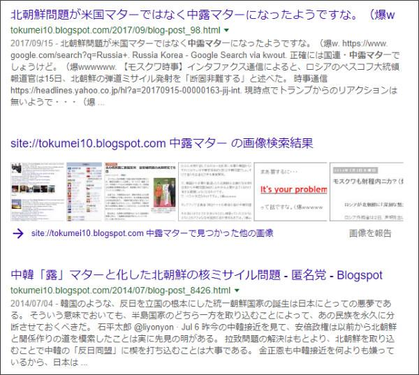 https://www.google.co.jp/search?ei=SZOSWvzGO8-8jwPC5pHQAw&q=site%3A%2F%2Ftokumei10.blogspot.com+%E4%B8%AD%E9%9C%B2%E3%83%9E%E3%82%BF%E3%83%BC&oq=site%3A%2F%2Ftokumei10.blogspot.com+%E4%B8%AD%E9%9C%B2%E3%83%9E%E3%82%BF%E3%83%BC&gs_l=psy-ab.3...5207.7992.0.8642.6.6.0.0.0.0.207.1068.0j5j1.6.0....0...1c..64.psy-ab..0.0.0....0.OFST4Wi4PcI