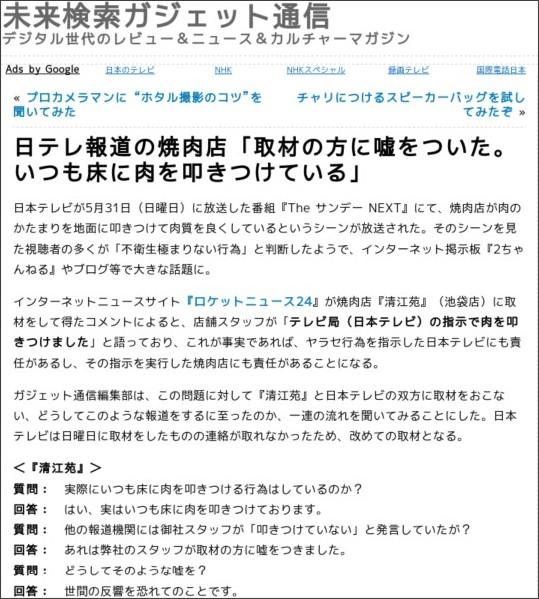 http://getnews.jp/archives/15966