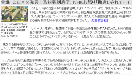 http://www.sponichi.co.jp/entertainment/news/2012/12/30/kiji/K20121230004877900.html
