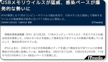 http://plusd.itmedia.co.jp/enterprise/articles/0812/02/news084.html