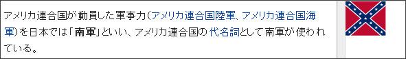https://ja.wikipedia.org/wiki/%E3%82%A2%E3%83%A1%E3%83%AA%E3%82%AB%E9%80%A3%E5%90%88%E5%9B%BD