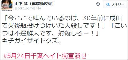 https://twitter.com/neko_yamashita/status/470063485561229312