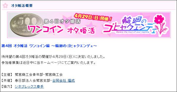 http://www.wasimiya.org/otako/otakon04.html