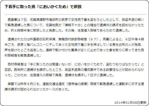 http://www.saga-s.co.jp/news/saga.0.2605221.article.html