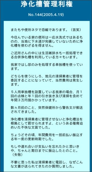 http://www.synapse.ne.jp/weml/taiken/taikn145.html