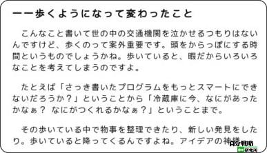 http://el.jibun.atmarkit.co.jp/bias/2009/11/post-4c5a.html