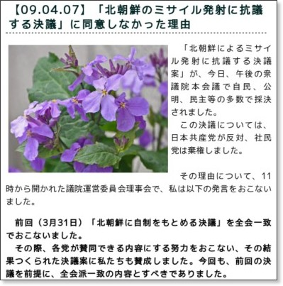 http://www.sasaki-kensho.jp/hunsenki/090407-142416.html