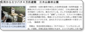 http://www.kobe-np.co.jp/news/touban/0002280412.shtml